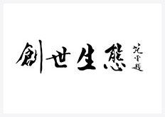 【常务理事单位】天津创世生态景观建设股份有限公司