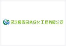 【常务理事单位】保定柳青园林绿化工程有限公司