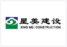 【副会长单位】江苏星美环境建设有限公司