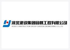 【会长单位】河北建设集团园林工程有限公司